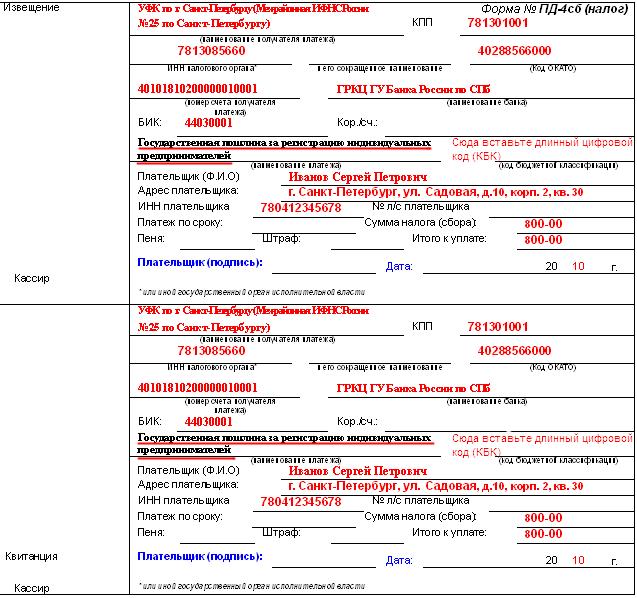 заявка на открытие маршрута образец